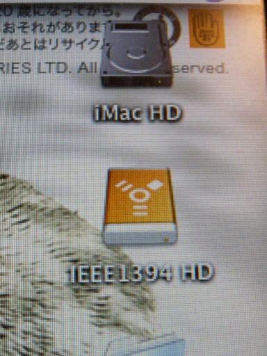 08.5.27外付けHDD購入4_HDアイコン.jpg