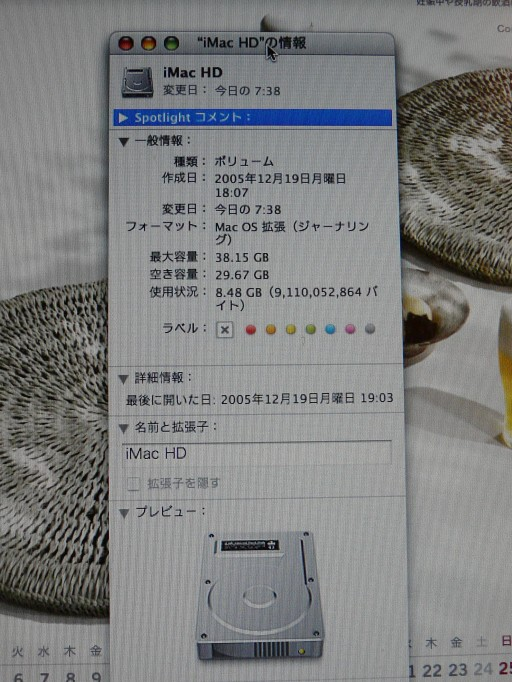08.5.27外付けHDD購入5_内臓HD情報.jpg