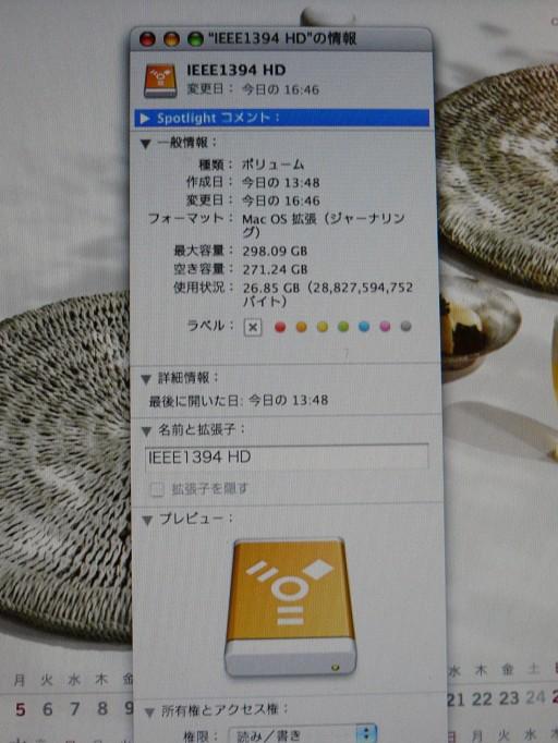 08.5.27外付けHDD購入6_外付けHD情報.jpg